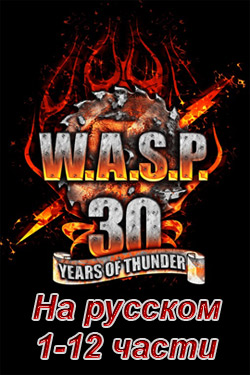 wasp-russian-30-years-of-thunder