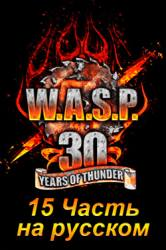 wasp-my-cup-runneth-over-30-years-of-thunder-russian-15
